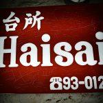 台所「Haisai」で絶佳なる豚足生きくらげ天ぷら沖永良部の海とオバチャン達の笑顔と