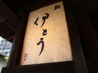 鮨「伊とう」で相模湾地物魚介の肴鮨伊藤家のつぼは今真鶴の粋な佇まいの中に在る