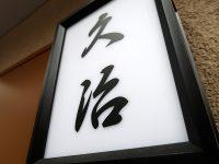 日本橋兜町「久治」で気風良さげな大将繰り出す茶碗蒸し上鮪丼海鮮まかない丼