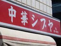 八丁堀「中華シブヤ」で素直に旨いニラ玉ライスひるメニューたち正しき町中華の店が