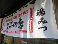 餃子の店「福みつ」で餃子定食中に餃子20個麦酒とともに浜松餃子の人気店のひとつ