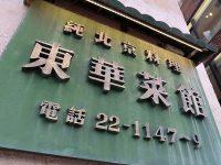 純北京料理「東華菜館」本店で川床の麦酒と炸春捲五色炒飯独特な異国情緒と存在感は
