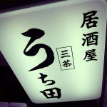 居酒屋「うち田」で鰯のつみれ汁玉蜀黍の掻き揚げ世田谷初登録文化財住宅のお膝元