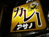 リッチなカレーの店「アサノ」で揚げ立てカツカレー美味しさに潜むリッチな手間