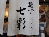 麺や「七彩」で限定あれこれクラタ塩から夏のもみじに担々麺だだちゃ豆に唐黍に