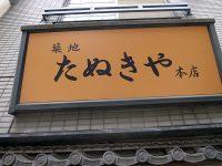 築地「たぬきや」本店で刺身系煮付系竜田揚げ系天麩羅系等々で迷わすひる時の民心
