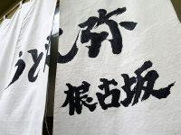 うどん弥「根古坂」で肉汁糧うどん充実の糧と地粉うどん武蔵野うどんの正しき風景