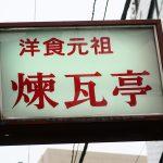 洋食元祖「煉瓦亭 新富本店」で季節限定旬メニュー牡蠣料理4種類が嬉しい