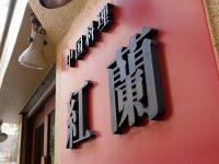 中国料理「紅蘭」で焼売叉焼盛合せに叉焼葱ラーメン野菜炒め築地二丁目の路地で