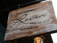 BISTRO「Roven」が八丁堀にやってきたデミグラスのロールキャベツにドライカレー