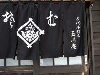 元祖かきそば「玉川庵」で釧路の冬空に厚岸の牡蠣ごろごろのかきそばで温まる