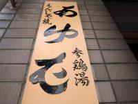 もんじゃ焼参鶏湯「あゆむ」で冷麺プルコギ豚チゲ参鶏湯韓国料理のランチタイム