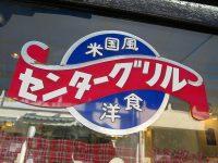 米国風洋食「センターグリル」でカキフライ生姜焼きナポリタン野毛のアイコン健在