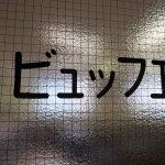新富分室食堂「ビュッフェ」で生姜焼き定食カレーライスに肉豆腐定食昭和の時代