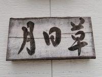 麺屋「月日草」でチーズ長芋焼キャベツロールサラダ庭採れ野菜日替りのお惣菜ランチ
