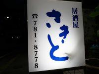 居酒屋「さきと」でクエ刺しサバ三点盛りあまたい焼物博多一本〆魚茶漬け