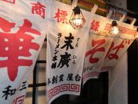 ラーメン本舗「末廣」秋田駅前分店で中華そばヤキメシ富山のそれとは違うブラック