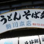 うどんそば処「勢川」本店で豊橋カレーうどん土鍋の底からとろろご飯のひと捻り