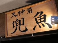 天神前「兜魚」で穴子の西京焼き寳劔浅利クリコロ金目天涙巻き天神様の梅の花