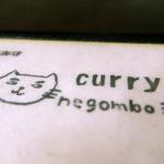 CURRY「negombo33」でチキンにラムキーマしゃばっと美味い4種のカレーが有難い