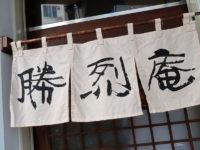 かつれつの老舗「勝烈庵」馬車道総本店で弾ける旨味牡蠣フライ勝烈定食棟方志功