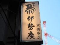 やき鳥「伊勢廣」京橋本店でひるのフルコース煙の行方とチキナーと5本丼も大満喫
