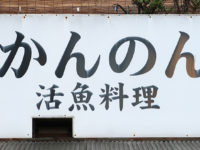 活魚料理「観音食堂」で東丼鰺フライ方々刺に鰯つみれ牡蠣バター此処がかんのん