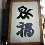焼鳥「鳥福」で伊達鶏媛っこ比内地鶏ハラミ〆スープ渋谷再開発とのんべい横丁と