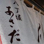 おそば「八丁堀あさだ」であの茶蕎麦天もり力蕎麦冷やしたぬき新天地の新川で