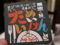 レストラン「たいめいけん」でコンソメスープハヤシライスボルシチコールスロー