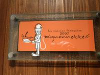 普段着フレンチ「La mignonnette」でさくら通りとオニグラロールキャベツと