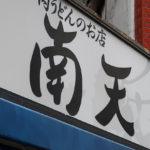 肉そば肉うどんのお店「南天」本店で肉うどん椎名町駅北口の味お巡りさん御用達
