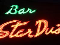 Bar「StarDust」でジンフィズ埠頭ノースピアが生んだ異国情緒のあの頃と今と