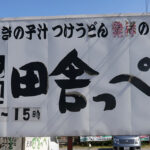 元祖の味「田舎っぺ」北本店で肉葱饂飩茄子饂飩元祖の名に寄り添う武蔵野うどん店