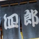 もつ焼「三四郎」でぬる燗もつ煮くりから焼き舳先形白木カウンターに溶け込んで