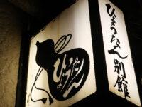 酒肴「ひょうたん」別館で百味再開喜ぶも束の間竹林のアプローチと飴色の風格の行方