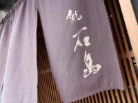 鮨「石島」本店で柚子香るづけ霞ヶ浦の白魚蛍烏賊のスチーム桜の頃のカウンター