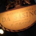 OSTERIA ENOTECA「ダ・サスィーノ」で弘前城の桜と自ら育む食材自家製ワイン