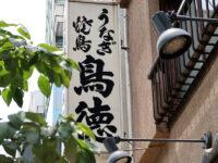 かやば町「鳥徳」で大人気鳥鍋御前特製弁当きじ焼き重飴色の階段昭和の風情がまた